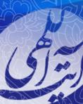 سرکارخانم علویه ریاست محترم اداره میراث فرهنگی لارستان